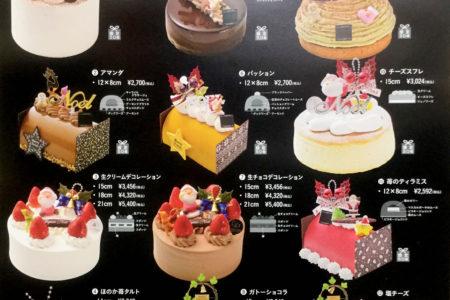 クリスマス用ケーキのご予約開始!